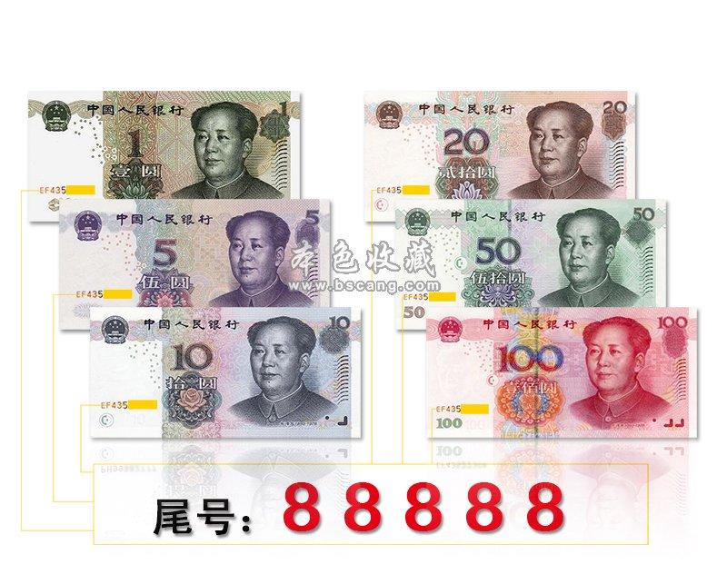 第五套人民币 小全套 五同号 88888